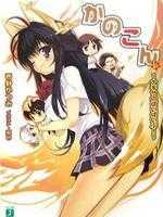 我的狐仙女友OVA