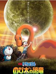 哆啦A梦2006剧场版 大雄的恐龙